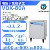 ホシザキ 微酸性電解水生成装置 VOX-80A ダイレクト注出方式 システム電解水生成装置 酸性電解水 電解水 HOSHIZAKI クリーブランド