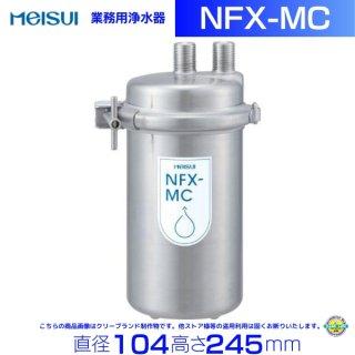NFX-MC メイスイ 浄水器 本体+カートリッジ1本 クリーブランド