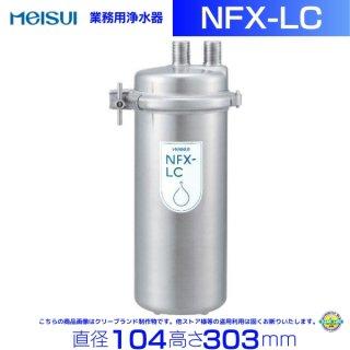 NFX-LC メイスイ 浄水器 本体+カートリッジ1本 クリーブランド