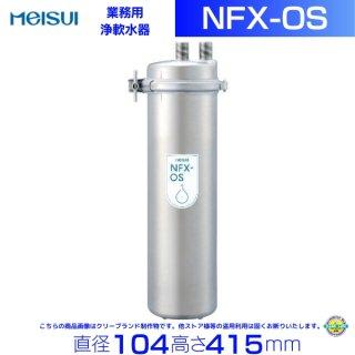 NFX-OS メイスイ 浄軟水器 本体+カートリッジ1本 クリーブランド