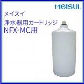 浄水器用カートリッジ NFX-MC用 メイスイ クリーブランド