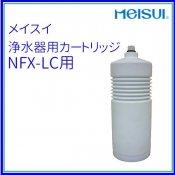 浄水器用カートリッジ NFX-LC用 メイスイ クリーブランド