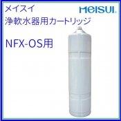 浄軟水器用カートリッジ NFX-OS用 メイスイ クリーブランド