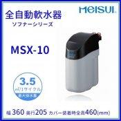 MSX-10 メイスイ 全自動軟水器 軟水器 ソフナーシリーズ I形 クリーブランド