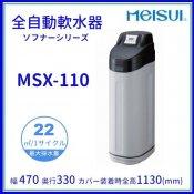 MSX-110 メイスイ 全自動軟水器 軟水器 ソフナーシリーズ I形 クリーブランド