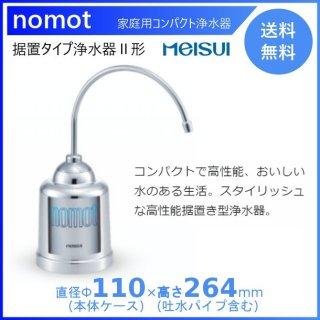 メイスイ 家庭用 コンパクト浄水器 2形 NOMOT 本体 蛇口用浄水器 送料無用 メーカー