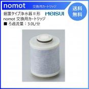 メイスイ 家庭用コンパクト浄水器2形 nomot(ノモット) カートリッジ(送料無料) メーカー