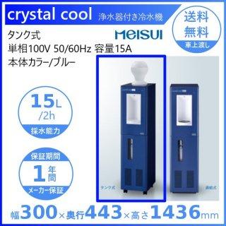 浄水器付き冷水機 クリスタルクール タンク式 メーカー メイスイ 本体カラー ブルー 厨房機器 クリーブランド