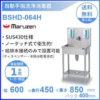 自動手指洗浄消毒器 BSHD-064HD マルゼン SUS430仕様 クリーブランド