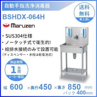 自動手指洗浄消毒器 BSHDX-064HD マルゼン SUS304仕様 クリーブランド
