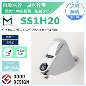 自動水栓 SS1H20 ミナミサワ SuiSui SINGLE 単水栓用 壁付水栓 取替タイプ 非接触 感染症 対策 電池式 クリーブランド 横水栓 交換
