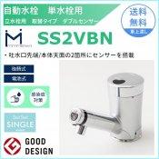 自動水栓 SS2VBN ダブルセンサー ミナミサワ SuiSui SINGLE 単水栓用 立水栓 取替タイプ 非接触 感染症 対策 電池式 クリーブランド 交換