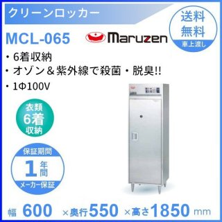 クリーンロッカー MCL-065 マルゼン 1Φ100V クリーブランド
