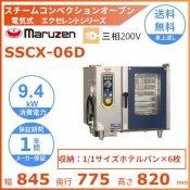 SSCX-06D マルゼン スチームコンベクションオーブン 電気式3Φ200V 《スーパースチーム》 エクセレントシリーズ 軟水器付 クリーブランド