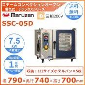 SSC-05D マルゼン スチームコンベクションオーブン 《スーパースチーム》 デラックスシリーズ 電気式 3Φ200V 軟水器付 クリーブランド
