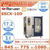 SSCX-10D マルゼン スチームコンベクションオーブン 電気式3Φ200V 《スーパースチーム》 エクセレントシリーズ 軟水器付 クリーブランド
