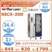 SSCX-20D マルゼン スチームコンベクションオーブン 電気式3Φ200V 《スーパースチーム》 エクセレントシリーズ 軟水器付 クリーブランド