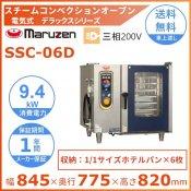 SSC-06D マルゼン スチームコンベクションオーブン 《スーパースチーム》 デラックスシリーズ 電気式 3Φ200V 軟水器付 クリーブランド