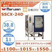 SSCX-24D マルゼン スチームコンベクションオーブン 電気式3Φ200V 《スーパースチーム》 エクセレントシリーズ 軟水器付 クリーブランド