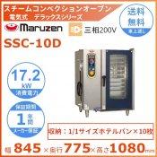 SSC-10D マルゼン スチームコンベクションオーブン 《スーパースチーム》 デラックスシリーズ 電気式 3Φ200V 軟水器付 クリーブランド