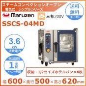 SSCS-04MD マルゼン スチームコンベクションオーブン 電気式3Φ200V 《スーパースチーム》 シンプルシリーズ 軟水器付 クリーブランド