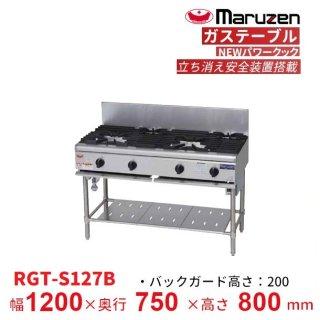 RGT-S127 NEWパワークック ガステーブル〈立ち消え安全装置搭載〉クリーブランド