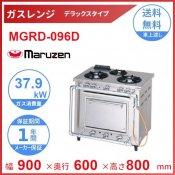 MGRD-096D マルゼン デラックスタイプ ガスレンジ クリーブランド