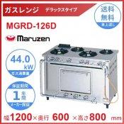 MGRD-126D マルゼン デラックスタイプ ガスレンジ クリーブランド