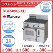 RGR-0962XD (旧型番:RGR-0962XC) マルゼン NEWパワークックガスレンジ コンベクションオーブン搭載 クリーブランド