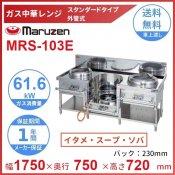 MRS-103E (旧型番:MRS-103C) マルゼン 中華レンジ スタンダードタイプ 3口 外管式 <炒め/スープ/ソバ> クリーブランド