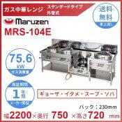 MRS-104E (旧型番:MRS-104C) マルゼン 中華レンジ スタンダードタイプ 4口 外管式 <餃子/炒め/スープ/ソバ> クリーブランド