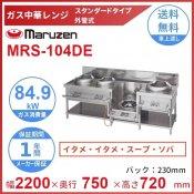 MRS-104DE (旧型番:MRS-104DC) マルゼン 中華レンジ スタンダードタイプ 4口 外管式 <炒め/炒め/スープ/ソバ> クリーブランド