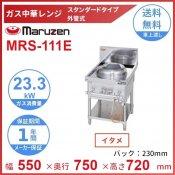 MRS-111E (旧型番:MRS-111C) マルゼン 中華レンジ スタンダードタイプ 1口 外管式 <炒め> クリーブランド