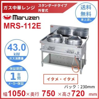 MRS-112E (旧型番:MRS-112C) マルゼン 中華レンジ スタンダードタイプ 2口 外管式 <炒め/炒め> クリーブランド