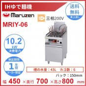 MRIY-06 マルゼン IHゆで麺機 3φ200V 湯量:43L クリーブランド