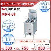 MRH-06 マルゼン ハイグレード自動ゆで麺機 クリーブランド