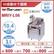 MRIY-L06 マルゼン IH自動ゆで麺機 3φ200V 湯量:43L クリーブランド