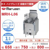 MRH-L06 マルゼン ハイグレード自動ゆで麺機 クリーブランド