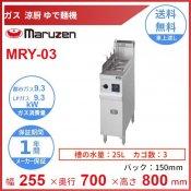 MRY-03 マルゼン 涼厨ゆで麺機 クリーブランド