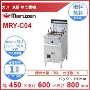 MRY-C04 マルゼン 涼厨ゆで麺機 クリーブランド