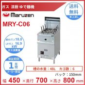 MRY-C06 マルゼン 涼厨ゆで麺機 クリーブランド