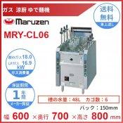 MRY-CL06 マルゼン 涼厨自動ゆで麺機 クリーブランド