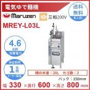 MREY-L03L マルゼン 電気自動ゆで麺機 3カゴ 3Φ200V クリーブランド