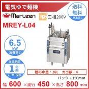 MREY-L04 マルゼン 電気自動ゆで麺機 4カゴ 3Φ200V クリーブランド