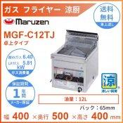 MGF-C12TJ マルゼン 涼厨フライヤー 卓上型 クリーブランド