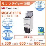 MGF-C13FK マルゼン 涼厨フライヤー クリーブランド