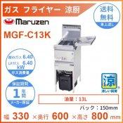 MGF-C13K マルゼン 涼厨フライヤー クリーブランド