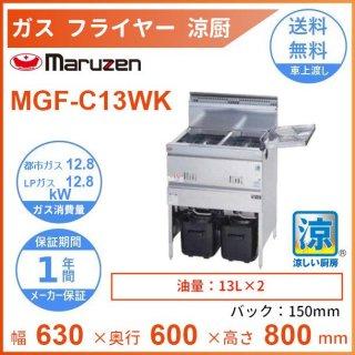 MGF-C13WK マルゼン 涼厨フライヤー クリーブランド