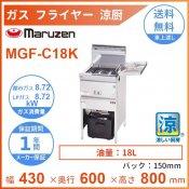 MGF-C18K マルゼン 涼厨フライヤー クリーブランド