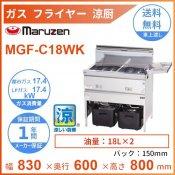 MGF-C18WK マルゼン 涼厨フライヤー クリーブランド